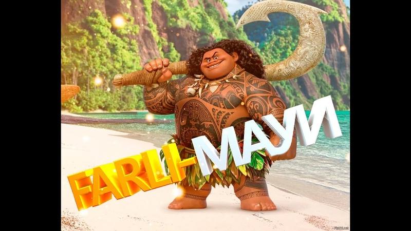 FARLI Мауи Cover by FARLIMARLI На русском