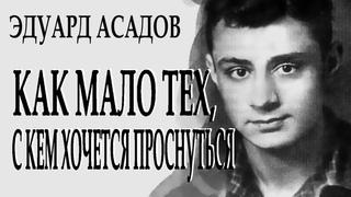 """""""...Как много тех, с кем можно лечь в постель..."""" - Эдуард Асадов. Читает Леонид Юдин"""