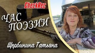 ЧАС ПОЭЗИИ - Щербинина Татьяна