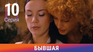 ВОСХИТИТЕЛЬНЫЙ СЕРИАЛ! Бывшая. 10 Серия. Мелодрама. Лучшие сериалы