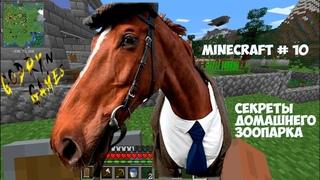 Разведение животных в майнкрафте - мой любимый зоопарк -  прохождение minecraft #10