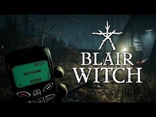 Blair Witch - ЖУТКИЙ ХОРОР - ЗАПАСАЕМСЯ ВАЛЕРЬЯНКОЙ И ЗАХОДИМ