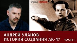 Андрей Уланов об истории создания АК-47. Первая работа гения.