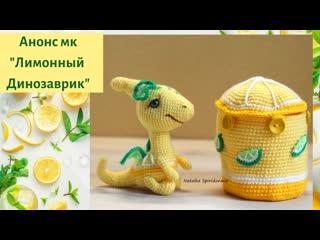 """анонс мк """"Лимонный динозаврик"""""""