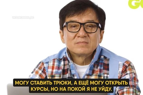 Джеки Чан о кино