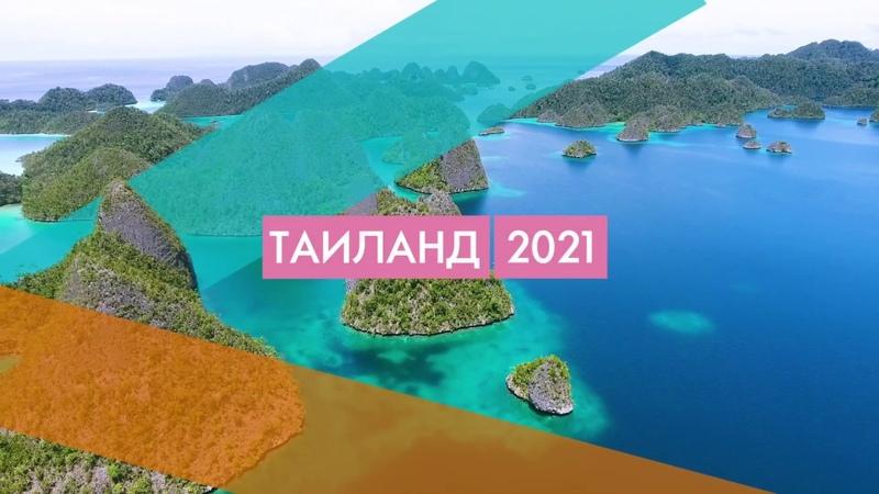 Страна улыбок Таиланд место Золотой конференции 2021 г