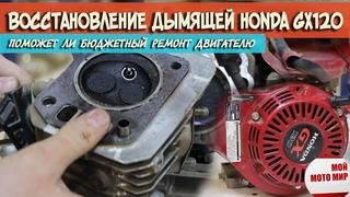Бюджетное восстановление дымящего двигателя Honda GX120