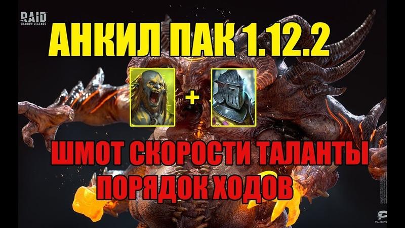 АНКИЛ ПАК ЛЮДОЕД РАТНИК ВЕРСИЯ 1 12 2 Raid shadow Legends