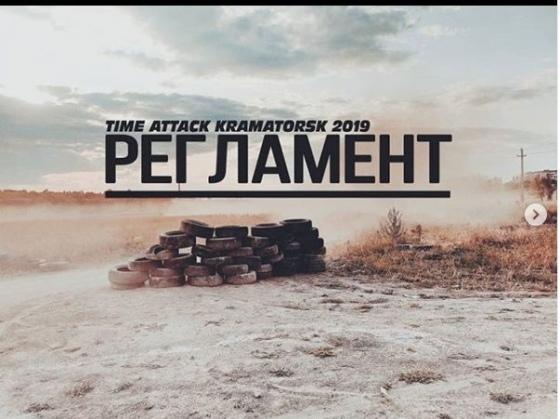 В субботу жители Краматорска смогут полюбоваться тренировочными заездами автогонщиков