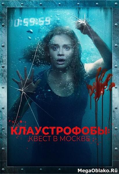 Клаустрофобы: Квест в Москве / Follow Me (2020/WEB-DL/WEB-DLRip)