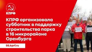 КПРФ организовала субботник в поддержку строительства парка в 16 мкрн Оренбурга