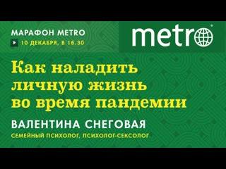 """Онлайн-марафон газеты Metro """"Как наладить личную жизнь во время пандемии"""""""