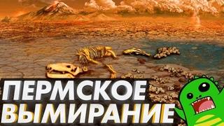 Пермское ВЫМИРАНИЕ: Самое великое вымирание за всю историю