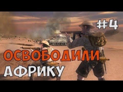 ОСВОБОЖЕНИЕ АФРИКИ ► Call of duty 2 Прохождение на русском Часть 4