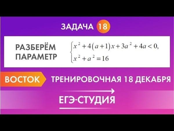 Как решить задание 18 по профильной математике 2020 Параметры в системе уравнений на ЕГЭ