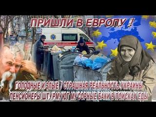 ГОЛОДНЫЕ И ЗЛЫЕ ! Страшная реальность-Украины пенсионеры штурмуют мусорные баки в поисках еды