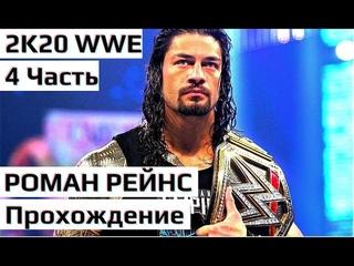 Роман Рейнс - 4 Серия. Прохождение WWE RAW 2K20 Игра на PC версия. Противники Triple H vs AJ Styles