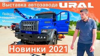 Выставка новинок 2021 от автозавода Урал.