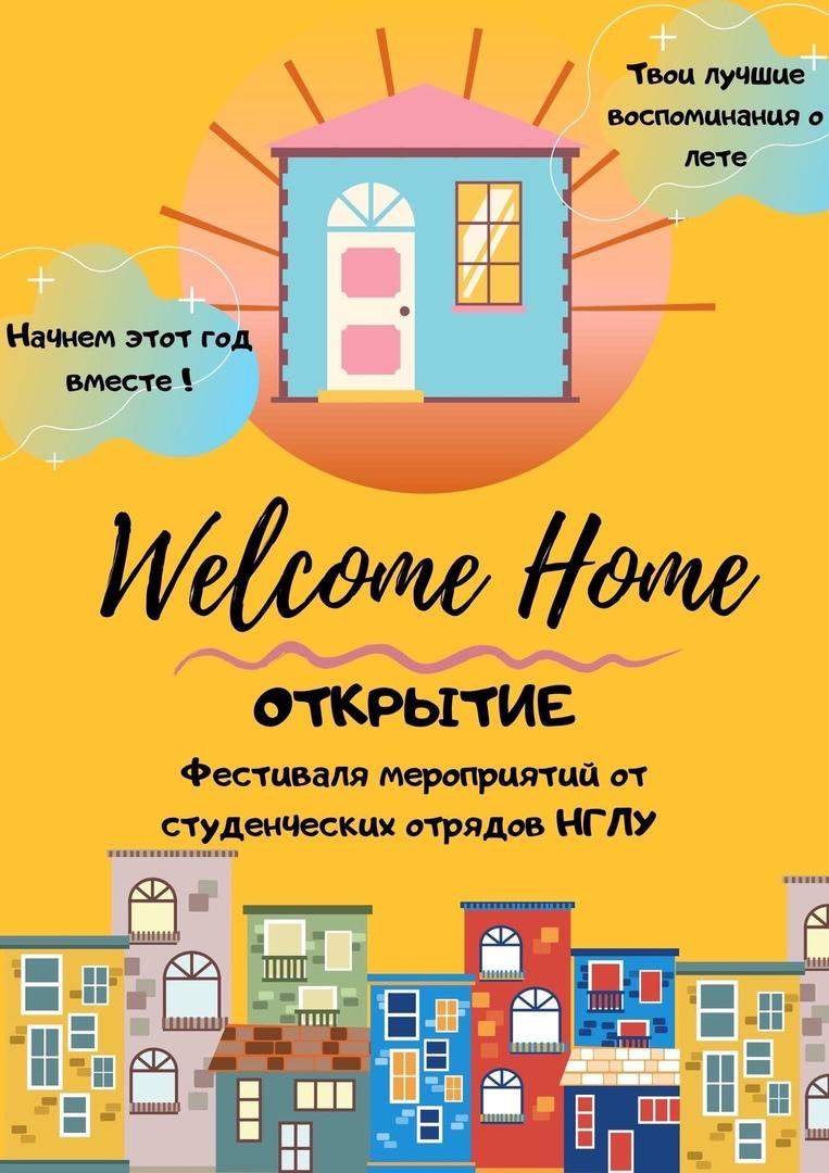 Афиша Нижний Новгород Фестиваль WELCOME HOME