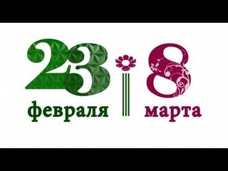 """Поздравление к празднику """"23+8"""""""