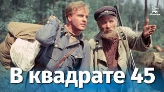 В квадрате 45 (драма, реж. Юрий Вышинский, 1955 г.)