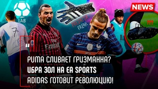Ибра зол на FIFA 21 / Adidas готовит бомбу / Неймар отодвигает Гризманна в Puma - Мяч News