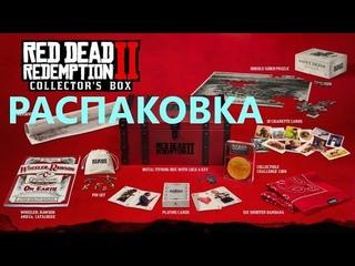 РАСПАКОВКА КОЛЛЕКЦИОННОГО ИЗДАНИЯ Red Dead Redemption 2 Ultimate Edition PS4 ОБЗОР ИГРЫ