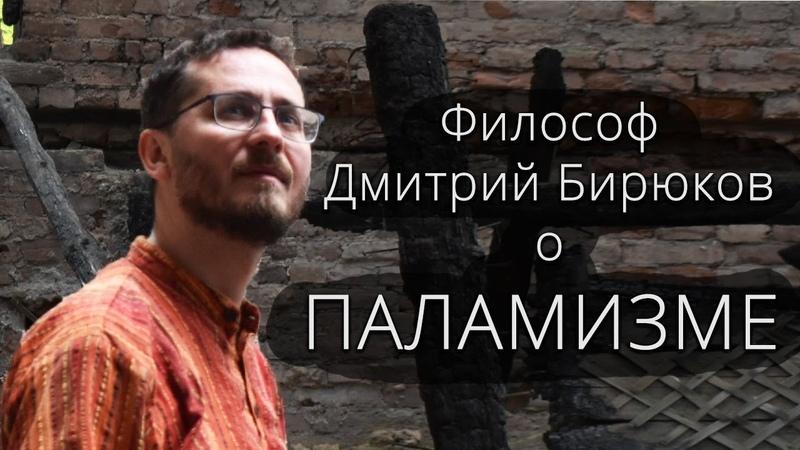 Д С Бирюков Паламизм и его рецепция в русской религиозной мысли нач ХХ в
