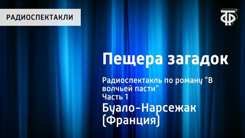 Буало Нарсежак Пещера загадок Радиоспектакль по роману В волчьей пасти Часть 1