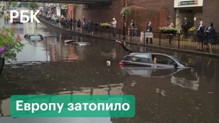 Потопы в Великобритании, Германии, Швеции и Бельгии. Как справляется Европа?