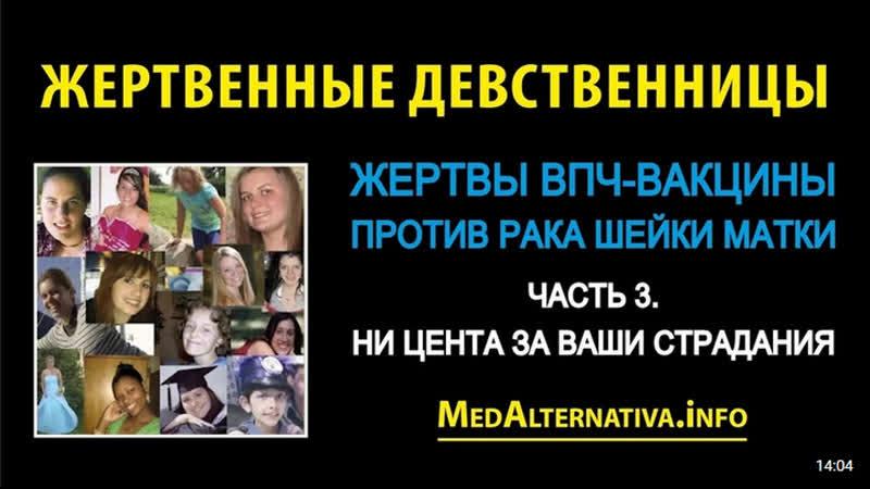 Жертвенные девственницы Жертвы вакцины против ВПЧ от рака шейки матки Часть 2 Боль и страдания