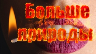 Евгений Евтушенко Я люблю тебя больше природы