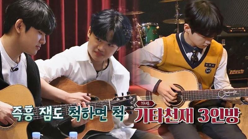 선공개 교복 입은 기타리스트, ′19세 기타 천재 3인방′의 자작곡 무대♬ 〈 4