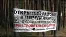 Сход в защиту Ульяновского леса: против стройки магистрали Солнцево-Бутово-Видное