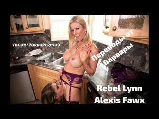 Порно с переводом Rebel Lynn Alexis Fawx  русские субтитры pussy tits ass fingering footfetish blonde girl on girl milf teen hot