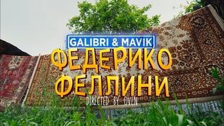 Galibri & Mavik - Федерико Феллини (Премьера клипа)