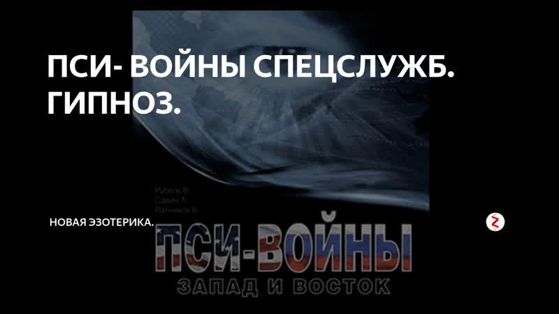Гипноз и пси войны спецслужб Фильм интервью с Генералом Ратниковым Б К