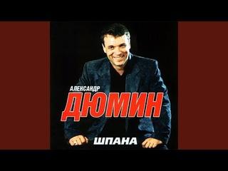 Александр Дюмин -Шпана