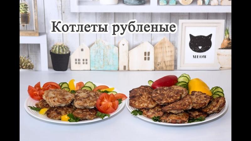 Рубленные котлеты из свинины в духовке и на сковородке