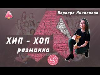 Хип Хоп Разминка c Варварой Николаевой