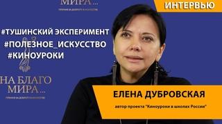 Елена Дубровская.  Киноуроки как важная часть воспитания детей | Премия «На Благо Мира»