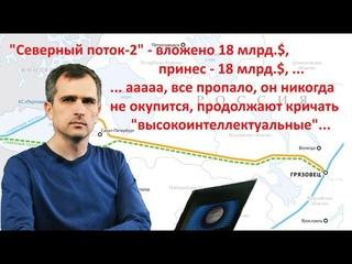 «Северный поток-2»: он уже принес «Газпрому»18 млрд.$, и это он еще не начал прокачку газа