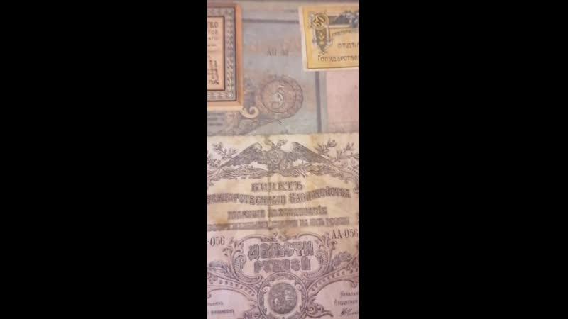 Банкноты гражданской войны въ Россіи
