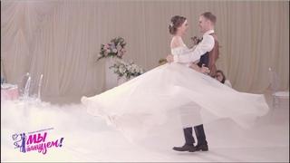 Нежный свадебный танец жених и невесты