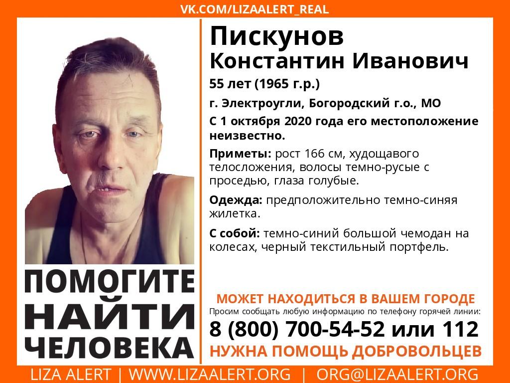 Внимание! Помогите найти человека! Пропал #Пискунов Константин Иванович, 55 лет, #Электроугли, #Богородский г