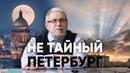 Не Тайный Петербург. Стратегия столицы мышления. Сергей Переслегин
