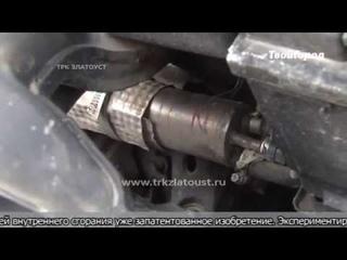 Житель Златоуста изобрел устройство способное экономить бензин