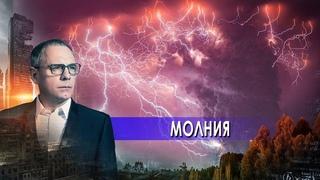 Молния. Самые шокирующие гипотезы с Игорем Прокопенко ().