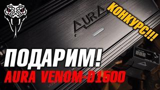 AurA VENOM-D1500. Распакуем и подарим!