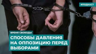 Уголовные дела, принудительная госпитализация и другие способы давления на оппозицию | Время Свободы